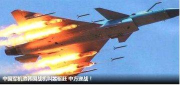 中国军机遭韩国战机叫嚣驱赶 中方迎战!