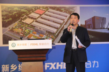 自主创新引领发展 绿色建材福泽新乡――新乡市召开全省高强钢筋标准宣贯会