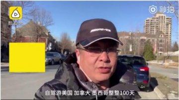 男子三国自驾游100天后推迟回中国:不给祖国添麻烦
