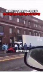 纽约72小时内死亡人数翻番 尸体成批装进冷藏车