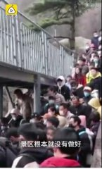 黄山游客达2万停售票 游客:排队时人挤人几乎没间隔