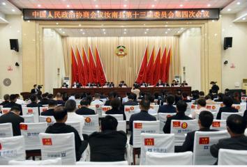 政协汝南县第十三届四次会议胜利闭幕