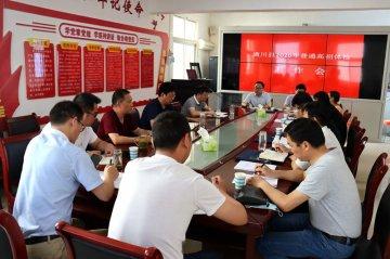 潢川县召开2020年高考体检工作会