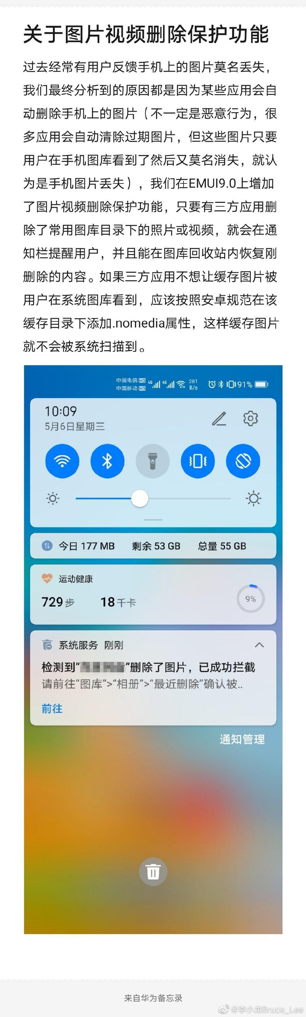 QQ帮阅文删除作者维权图?QQ回应后华为回应也来了