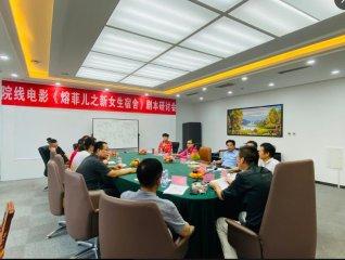 熔菲儿电影系列剧本创作研讨会在郑举行