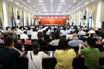 潢川召开全县教育大会
