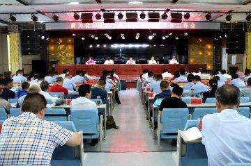 潢川县召开2020年中招考试安全暨考务工作会