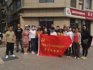 郑州市二七区市场监管局 无主管楼院支部联建效果好