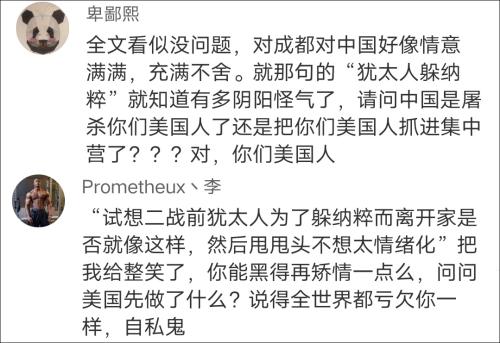前美驻成都领事夫人表达对成都不舍 网友:阴阳怪气