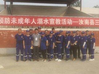 汝南县红十字蛟龙义务救援队的2019年回顾