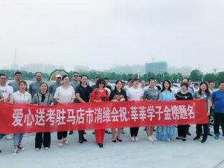 """2020年武林风酒""""爱心送考""""大型公益活动启动仪式圆满成功"""