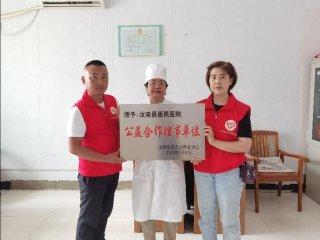 星火协会结伴惠民医院,打造汝南公益新篇章