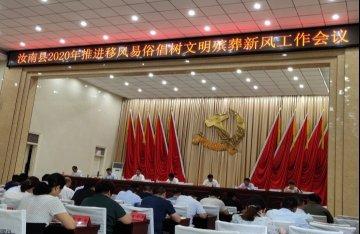 树文明倡新风,汝南县加快推进殡葬改革步伐