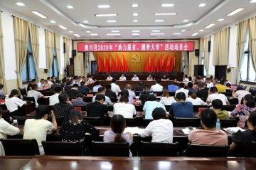 """潢川县召开2020年""""助力脱贫、圆梦大学""""活动动员会"""
