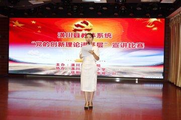 """潢川县教体系统举行""""党的创新理论进基层""""宣讲比赛"""