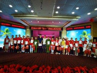 """汝南星火志愿者协会成立三周年庆""""八一""""暨表彰抗疫志愿者晚会"""