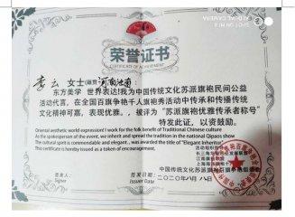 """汝南县李云获授""""苏派旗袍优雅传承者""""称号"""