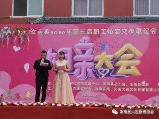 """""""七夕寻缘 爱在汝南""""汝南县总工会、星火协会携手举行相亲大会"""