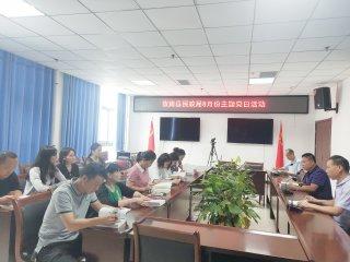 汝南县民政局8月份主题党日活动