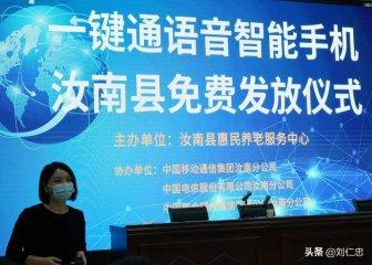 没有院墙的养老院――河南省汝南县为老年人免费发放5G智能手机