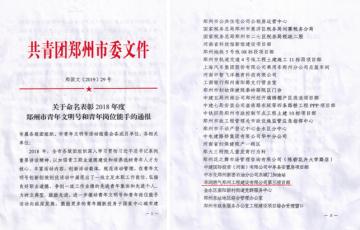 """郑州第三项目部荣获""""郑州市青年文明号""""荣誉称号"""