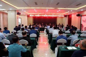 潢川县政府2019年履行教育职责市级督导评价反馈会召开