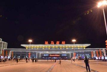 驻马店火车站首趟旅游专列迎远客