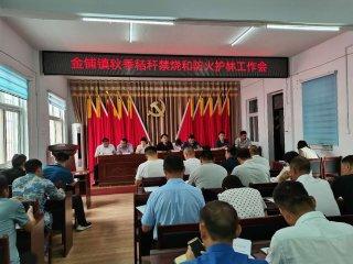 汝南县金铺镇实施联动机制强化秋季防火措施