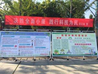 汝南县科协在天中山广场举行2020年科普宣传日活动