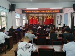 汝南县金铺镇召开扶贫对象动态管理工作培训会