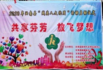 汝南县举行2020年残疾人文化宣传周活动启动仪式