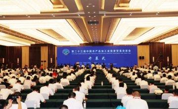 第二十三届中国农产品加工业投资贸易洽谈会在驻马店开幕