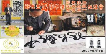 """李月仁应邀�缦�""""龙""""书法""""世界之最""""认证会"""