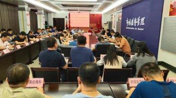 郑州市二七区市场监管局开展专项以案促改活动