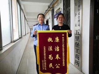 郑州市二七区市场监管局依法保护企业合法权益受称赞