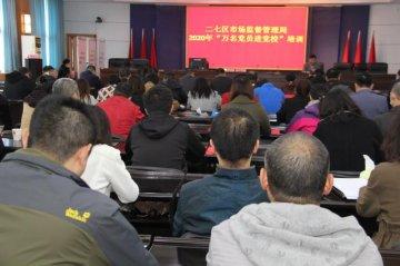 """郑州市二七区市场监督管理局 """"万名党员进党校""""培训开班"""