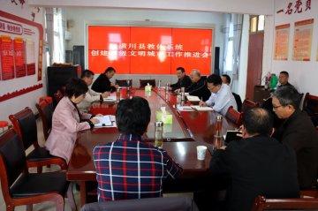 潢川县教体局召开创建省级文明城市工作推进会