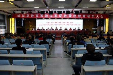 潢川县教体系统召开以案促改警示教育动员大会
