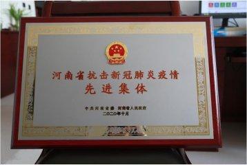 汤阴县公安局荣获河南省抗击新冠肺炎疫情先进集体