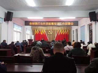 汝南县金铺镇打击外流贩毒专项工作部署