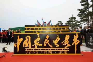 2020中国农民丰收节・第三届中国农民电影节在汝南县开幕