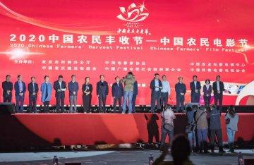"""2020中国农民丰收节・第三届中国农民电影节""""农村电影公益展映""""举行启动仪式"""