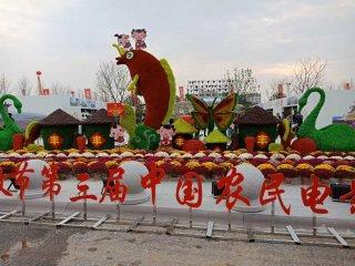 汝南星火志愿者为中国农民丰收节、第三届农民电影节助力