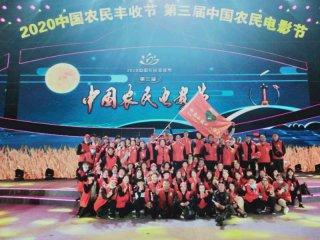 汝南小城义工协助2020中国农民丰收节、电影节主办方筹备会场布置工作