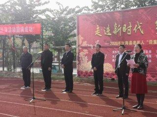 """汝南县举行""""九九重阳节""""文艺汇演"""