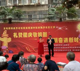 """郑州:金水区文丰社区举办""""迎中秋 庆国庆""""文艺汇演"""
