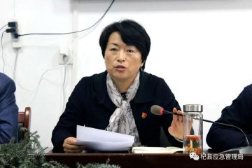 杞县应急管理局召开全体干部职工会议