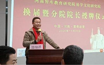 路恒通同志当选河南智库教育易学文化研究院执行院长