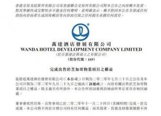 王健林卖掉美国五星级酒店项目!万达清空所有海外地产项目