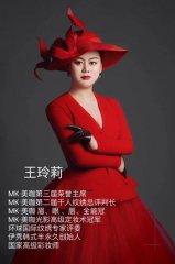王玲莉: 穿越在纹绣行业的领头雁